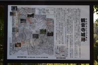 太平記を歩く。 その47 「観音正寺~観音寺城跡(後編)」 滋賀県近江八幡市 - 坂の上のサインボード