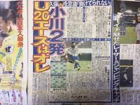U-20日本代表、千葉戦 - 湘南☆浪漫