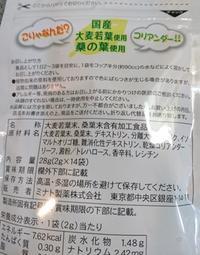 コリャなんだ?コリアンダー - trintrin☆dolce☆