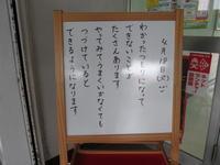 子どもたちへのメッセージ(No.1455)【「わかる」と「できる」】 - 慶応幼稚園ブログ【未来の子どもたちへ ~Dream Can Do!Reality Can Do!!~】