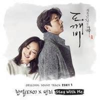 韓国ドラマ「鬼<トッケビ>(쓸쓸하고 찬란하神-도깨비)」OSTその2-Stay With Me-チャンヨル、Punch - モンタンKOREA