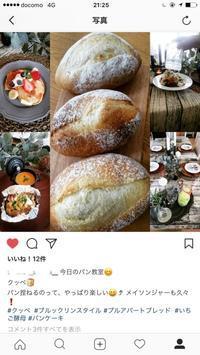 Instagram - 神戸 * 垂水 * パン教室 tete pain journal