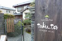「tuku-ta」さん 「比叡三九良」さん (滋賀県大津市) - くま先生の滋賀が大好き!