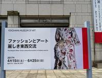開港後の薔薇文化の歴史の手がかりを求めて~横浜美術館見学会がありました。 -  日本ローズライフコーディネーター協会