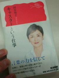 自称「NHKマニア」なので、この本も買いました… - yuuki yakushijinの「This is the Interstate Love Songs 2017」