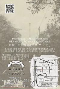 17.4/28 − 5/9 岡松トモキ写真展「スケッチ」開催〜 - おかとものフォトログ