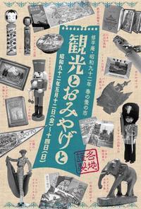 「観光とおみやげと」修平庵*春の蚤の市 - 東京CalmoPasar