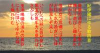 柿本朝臣人麻呂と玉津島 - 地図を楽しむ・古代史の謎