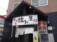 炭焼き 佐ト屋/札幌市 東区 - 貧乏なりに食べ歩く
