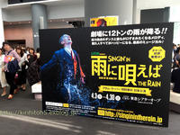 SINGING' IN THE RAIN-雨に唄えば- - 桐一葉2