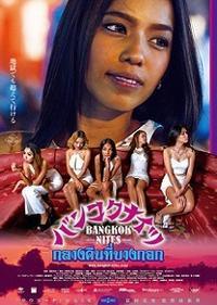 複雑なアジアの匂いを感じた映画 「バンコック・ナイツ」 - Would-be ちょい不良親父の世迷言