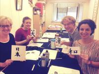 shodo lesson Tokyo Shinjuku - Japanese Calligraphy Art 渋谷、代官山駅近くの書道教室