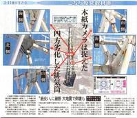 本紙カメラは捉えた 四方劣化した排気筒 〝筋交い〟に破断 大地震で倒壊も /こちら原発取材班 東京新聞 - 瀬戸の風