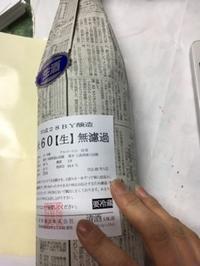 しんぶんし「28BY 純米60 無濾過生酒」 五百万石&八反錦 出荷 - 日本酒biyori