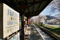 徳山の桜・7♪ ~駿河徳山駅その二~ - happy-cafe*vol.2