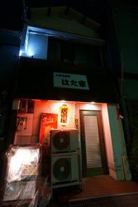 大衆居酒屋 はた家 - にゃお吉の高知競馬☆応援写真日記+α(高知の美味しいお店)