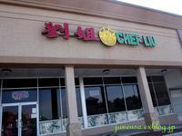 小籠包が食べたくて ー Chef Liu - アメリカ南部の風にふかれて