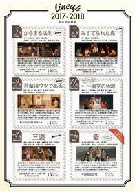 2017年5月~2018年4月のラインアップ - 演劇鑑賞会 松山市民劇場 ~芝居でつながる、未来へつづく~