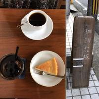 珈琲花坂☆  - coto-ha  の ブログ。