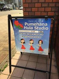教室の新しい看板 - Me Ke Aloha Pumehana...