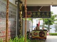 シンガポールときたらシーフード!! House of Seafood @Punggol Settlement - よく飲むオバチャン☆本日のメニュー