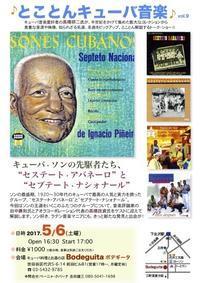 5/6 とことんキューバ音楽 Vol.9 - INFORMATION from AHORA CORPORATION