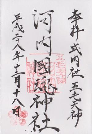 河内國魂神社(かわちのくにたまじんじゃ、神戸市) - 古代史探訪