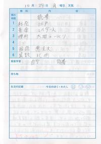 10月24日 - なおちゃんの今日はどんな日?