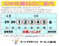 ★☆GW休みのお知らせ☆★ - オートプラザトリコブログ