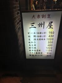 銀座 三州屋さん - 来客手帖~ときどき薬膳