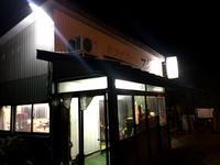 村上市最強のタレカツ丼はドライブイン・フジ - ビバ自営業2