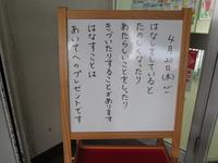 子どもたちへのメッセージ(No.1457)【話すことはプレゼント】 - 慶応幼稚園ブログ【未来の子どもたちへ ~Dream Can Do!Reality Can Do!!~】