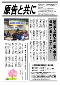 【お知らせ】会報NO19ができました。4月21日の第26回期日にご参加ください! - 原発賠償訴訟・京都原告団を支援する会