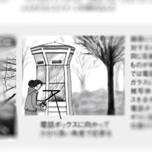 デジタルカメラマガジン5月号掲載 - エコ ブログ