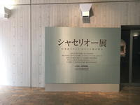 (台東名所)国立西洋美術館 / National Museum of Western Art - Macと日本酒とGISのブログ