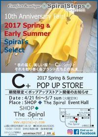 """C+ POP UP STORE オフィシャル開催 明日4/21friより...4/20thu"" - SHOP ◆ The Spiralという館~カフェとインポート雑貨のある次世代型セレクトショップ~"