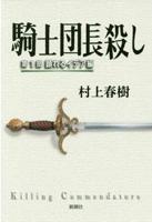 [小説]村上春樹:「騎士団長殺し 第1部 顕れるイデア編」 - 新・日々の雑感