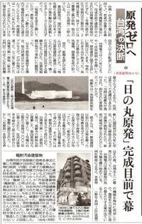 【原発ゼロへ 台湾の決断 中】 「日の丸原発」完成目前で幕  / 東京新聞 - 瀬戸の風