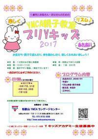 1歳時親子教室『プリYキッズ』4月~7月 - 和歌山YMCA blog