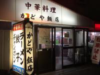 美人集まれ! / かどや飯店 / 大阪空港 - COCO HOLE WANT WANT!