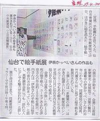 産経新聞東北・宮城版 2017.4.20 - ムッチャンの絵手紙日記