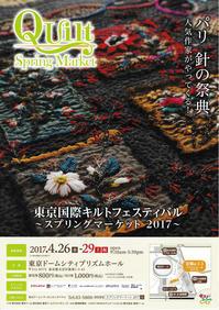 イベント情報 東京 - ジョアンの店長ブログ