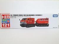 タカラトミー・トミカNo.121 全地形対応車 レッドサラマンダー/エクストリームⅤ - 燃やせないごみ研究所