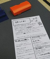 背骨初体験! - 札幌市南区石山  漢方・自然療法教室 Noya のや