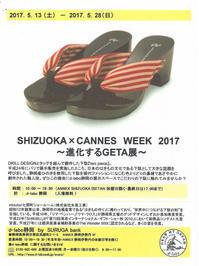 d-labo SHIZUOKA×CANNES WEEK 2017~進化するGETA展~ - 下駄げたライフ
