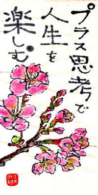 2017年4月 花水木絵手紙 宿題 ♪♪ - NONKOの絵手紙便り