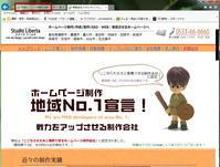 弊社ホームページが4/16にSSL化し、httpsへ! - 蒲郡でホームページ制作しております!