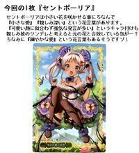 【開封レビュー】Guardess in Eden/ガーデスインエデン(1個目~10個目) - BOB EXPO