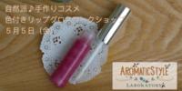 自然派♪手作りコスメのリップカラークラス - Aromaticstyle