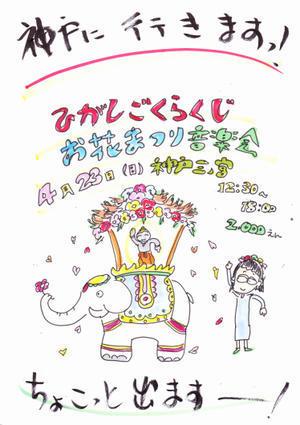 22日、23日は神戸に居ます♪ - 私の観察日記